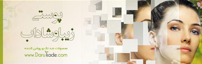 10 روش ساده برای درمان آکنه یا جوش صورت